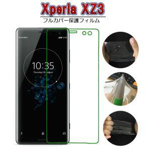 Xperia XZ3 フルカバー 3D 自己修復する液晶保護フィルム 全面保護 曲面保護可 衝撃吸収 TPU素材 SO-01L SOV39 801SO|orcdmepro