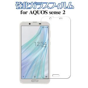 AQUOS sense 2 / Android One S5 強化ガラスフィルム 0.3mm 9H ラウンドエッジ加工 液晶保護フィルム docomo SH-01L au SHV43 SH-M08|orcdmepro