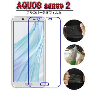 AQUOS sense 2 / Android One S5 フルカバー 自己修復する液晶保護フィルム 全面保護 曲面保護可 TPU素材 docomo SH-01L au SHV43 SH-M08|orcdmepro