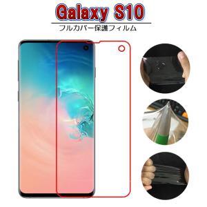 Galaxy S10 フルカバー 3D 自己修復する液晶保護フィルム 全面保護 曲面保護可 衝撃吸収 TPU素材 ギャラクシー docomo au SC-03L SCV41|orcdmepro