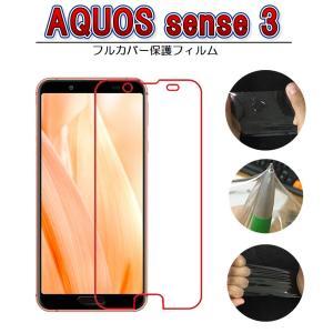 AQUOS sense 3 フルカバー 3D 自己修復する液晶保護フィルム 全面保護 曲面保護可 衝撃吸収 TPU素材 docomo SH-02M au SHV45 楽天モバイル AQUOS sense 3 lite|orcdmepro