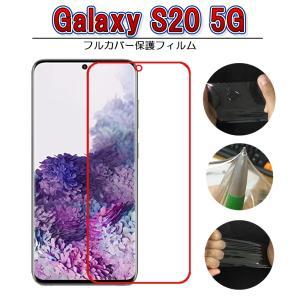 Galaxy S20 5G フルカバー 3D 自己修復する液晶保護フィルム 全面保護 曲面保護可 衝撃吸収 TPU素材 SC-51A SCG01 docomo au|orcdmepro