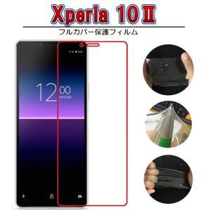 Xperia 10II フルカバー 3D 自己修復する液晶保護フィルム 全面保護 曲面保護可 衝撃吸収 TPU素材 SO-41A SOV43 docomo au|orcdmepro