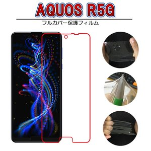 AQUOS R5G フルカバー 3D 自己修復する液晶保護フィルム 全面保護 曲面保護可 衝撃吸収 TPU素材 SH-51A SHG01 908SH docomo au softbank|orcdmepro