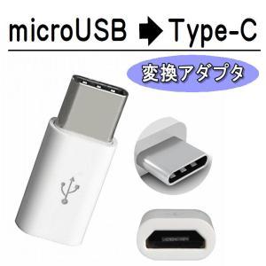 microUSBからType-Cに 変換アダプタ タイプC変換 マイクロUSB|orcdmepro
