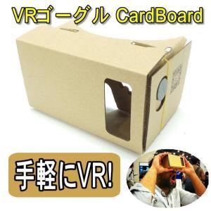 VRゴーグル CardBoard 3D VR 立体視 スマホ用|orcdmepro