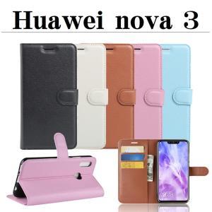 Huawei nova3用の手帳型レザーケースです。  ●本製品の特徴● 1.高級感のあるレザーケー...