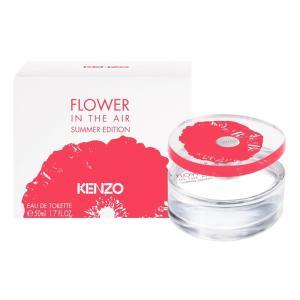 ケンゾー フラワー エア サマーエディション EDT オードトワレ SP 50ml KENZO FLOWER IN THE AIR SUMMER EDITION EAU DE TOILETTE SPRAY|orchid