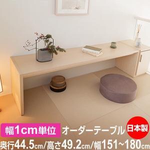サイズオーダー デスク シンプル 木製 コンソールデスク 日本製 オーダーコンソールテーブル 高さ49.2cm 奥行44.5cm 幅151〜180cm|ordershunostyle