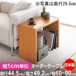 サイズオーダー デスク シンプル 木製 コンソールデスク 日本製 オーダーコンソールテーブル 高さ49.2cm 奥行44.5cm 幅60〜90cm|ordershunostyle
