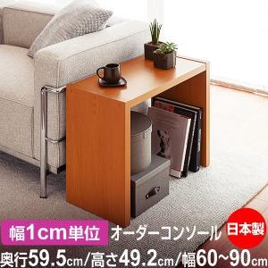 サイズオーダー デスク シンプル 木製 コンソールデスク 日本製 オーダーコンソールテーブル 高さ49.2cm 奥行59.5cm 幅60〜90cm|ordershunostyle