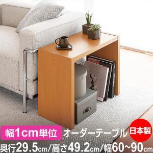 サイズオーダー デスク シンプル 木製 コンソールデスク 日本製 オーダーコンソールテーブル 高さ49.2cm 奥行29.5cm 幅60〜90cm|ordershunostyle
