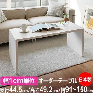 サイズオーダー デスク シンプル 木製 コンソールデスク 日本製 オーダーコンソールテーブル 高さ49.2cm 奥行44.5cm 幅91〜150cm|ordershunostyle