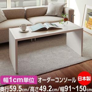 サイズオーダー デスク シンプル 木製 コンソールデスク 日本製 オーダーコンソールテーブル 高さ49.2cm 奥行59.5cm 幅91〜150cm|ordershunostyle