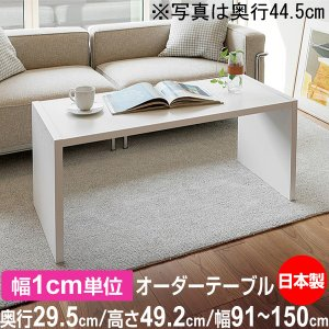 サイズオーダー デスク シンプル 木製 コンソールデスク 日本製 オーダーコンソールテーブル 高さ49.2cm 奥行29.5cm 幅91〜150cm|ordershunostyle
