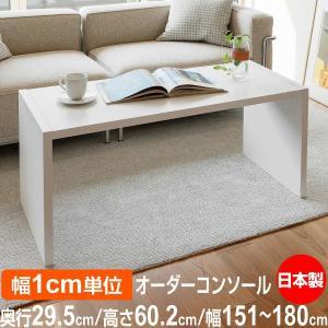サイズオーダー デスク シンプル 木製 コンソールデスク 日本製 オーダーコンソールテーブル 高さ60.2cm 奥行29.5cm 幅151〜180cm|ordershunostyle