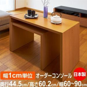 サイズオーダー デスク シンプル 木製 コンソールデスク 日本製 オーダーコンソールテーブル 高さ60.2cm 奥行44.5cm 幅60〜90cm|ordershunostyle