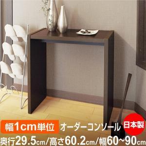 サイズオーダー デスク シンプル 木製 コンソールデスク 日本製 オーダーコンソールテーブル 高さ60.2cm 奥行29.5cm 幅60〜90cm|ordershunostyle