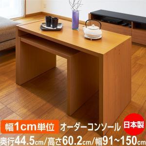 サイズオーダー デスク シンプル 木製 コンソールデスク 日本製 オーダーコンソールテーブル 高さ60.2cm 奥行44.5cm 幅91〜150cm|ordershunostyle