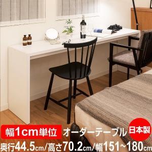 サイズオーダー デスク シンプル 木製 コンソールデスク 日本製 オーダーコンソールテーブル 高さ70.2cm 奥行44.5cm 幅151〜180cm|ordershunostyle