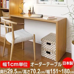 サイズオーダー デスク シンプル 木製 コンソールデスク 日本製 オーダーコンソールテーブル 高さ70.2cm 奥行29.5cm 幅151〜180cm|ordershunostyle