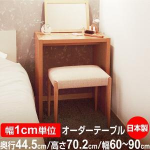 サイズオーダー デスク シンプル 木製 コンソールデスク 日本製 オーダーコンソールテーブル 高さ70.2cm 奥行44.5cm 幅60〜90cm|ordershunostyle