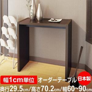 サイズオーダー デスク シンプル 木製 コンソールデスク 日本製 オーダーコンソールテーブル 高さ70.2cm 奥行29.5cm 幅60〜90cm|ordershunostyle