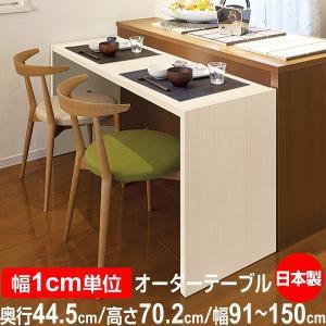 サイズオーダー デスク シンプル 木製 コンソールデスク 日本製 オーダーコンソールテーブル 高さ70.2cm 奥行44.5cm 幅91〜150cm|ordershunostyle