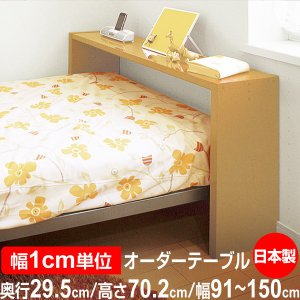 サイズオーダー デスク シンプル 木製 コンソールデスク 日本製 オーダーコンソールテーブル 高さ70.2cm 奥行29.5cm 幅91〜150cm|ordershunostyle