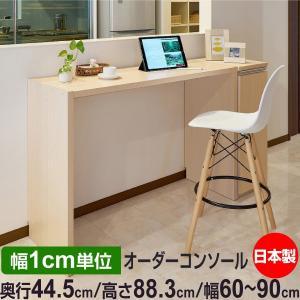サイズオーダー デスク シンプル 木製 コンソールデスク 日本製 オーダーコンソールテーブル 高さ88.3cm 奥行44.5cm 幅60〜90cm|ordershunostyle