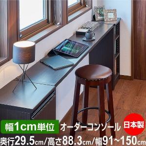 サイズオーダー デスク シンプル 木製 コンソールデスク 日本製 オーダーコンソールテーブル 高さ88.3cm 奥行29.5cm 幅91〜150cm|ordershunostyle