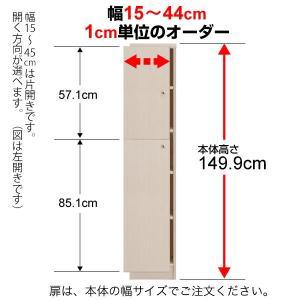 オーダーマルチラック専用 後付扉 幅15〜44cm片開き 高さ149.9cm用 Type149.9|ordershunostyle
