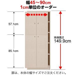 オーダーマルチラック専用 後付扉 幅45〜90cm両開き 高さ149.9cm用 Type149.9|ordershunostyle