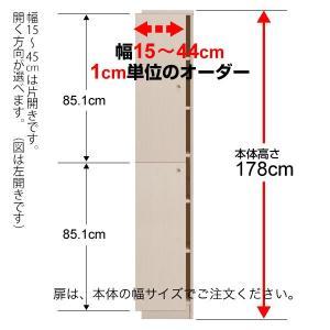 オーダーマルチラック専用 後付扉 幅15〜44cm片開き 高さ178cm用 Type178|ordershunostyle