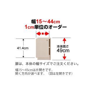 オーダーマルチラック専用 後付扉 幅15〜44cm片開き 高さ49cm用 Type49|ordershunostyle