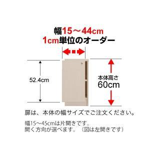 オーダーマルチラック専用 後付扉 幅15〜44cm片開き 高さ60cm用 Type60|ordershunostyle