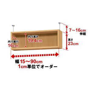 オーダーマルチラック専用 天井つっぱり上置棚【耐荷重・タフタイプ】奥行19cm 高さ23cm 幅16cm|ordershunostyle