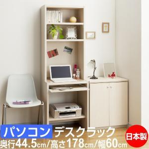 パソコンデスクラック 高さ178cm×幅60cm×奥行44.5cm|ordershunostyle