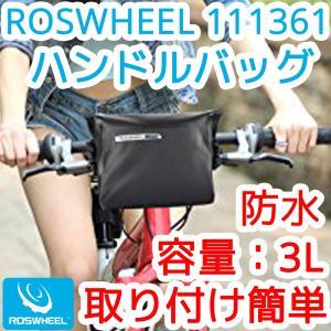 ROSWHEEL 防水 ハンドルバッグ 111361 3L ブラック ロスホイール 大容量 調節可能 自転車 フロントバッグ バッグ  前 カゴ ハンドルバー サイクル フレーム oremeca
