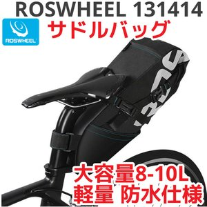 ROSWHEEL サドルバッグ 大型 防水 3-10L 131414 軽量 大容量 多機能 リアバッグ 自転車 ロードバイク マウンテンバイク シートポストバッグ ロスホイール oremeca
