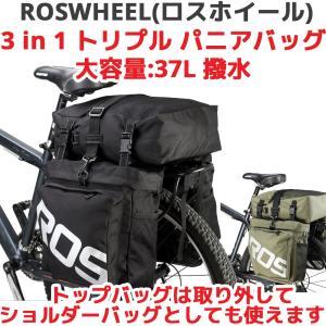 ROSWHEEL ロスホイール 3 in 1 トリプル パニアバッグ 37L 大容量 撥水 14892 自転車 サイドバッグ 多機能 リアバッグ 収納力抜群 リアサイドバッグ パニエ oremeca