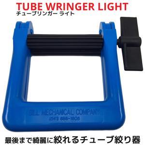 TUBE WRINGER 202-N LIGHT チューブリンガー ライト チューブ絞り器 チューブ しぼり スタンド 絞り出し チューブスタンド 自立型 チューブローラー 便利|oremeca