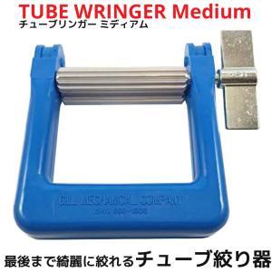 TUBE WRINGER 205 Medium チューブリンガー ミディアム チューブ絞り器 チューブ しぼり スタンド 絞り出し チューブスタンド 自立型 チューブローラー|oremeca