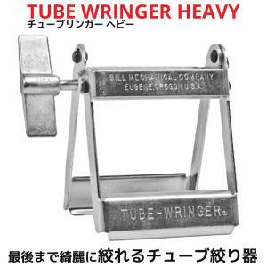 TUBE WRINGER 401 HEAVY チューブリンガー ヘビー チューブ絞り器 チューブ しぼり スタンド 絞り出し チューブスタンド 自立型 チューブローラー 便利|oremeca