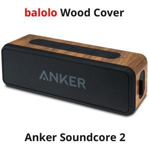 balolo Anker SoundCore 2 専用 木製カバー アンカー サウンドコア 2 ドイツ製 高級 保護 オリジナル カバー ケース ケースカバー|oremeca