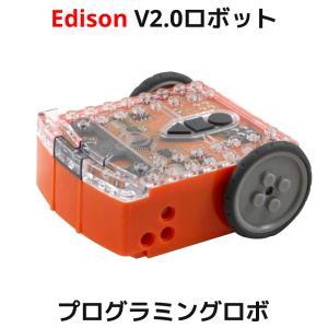 エジソン プログラミングロボ  Edison V2.0 Robot Edpack 1 知育玩具 プログラミング ロボット工学 コーディング パイソン python 学習 練習 ツール|oremeca