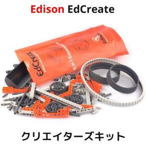 エジソン クリエイターズキット Edison EdCreate 知育玩具 プログラミング ロボット工学 コーディング パイソン python 学習 練習 ツール|oremeca