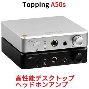 Topping A50s 高性能 デスクトップヘッドホンアンプ 2段階ゲイン設定 4.4mmバランス出力 低ノイズ トッピング ヘッドフォン アンプ プリアンプ オーディオ oremeca