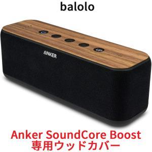 balolo Anker SoundCore Boost 専用 木製カバー ケース カバー バンパー ステッカー フィルム アンカー サウンドコア ブースト ドイツ製 ケースカバー|oremeca