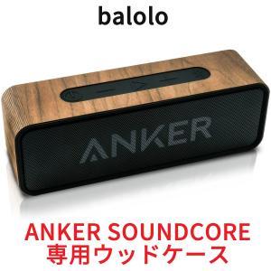 balolo Anker Sound Core 専用 木製カバー ケース カバー バンパー ステッカー フィルム アンカー サウンドコア ドイツ製 ケースカバー|oremeca